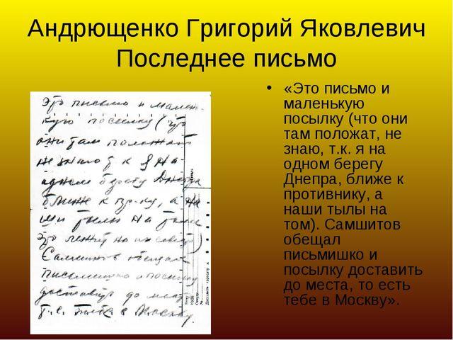 Андрющенко Григорий Яковлевич Последнее письмо «Это письмо и маленькую посылк...