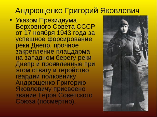 Андрющенко Григорий Яковлевич Указом Президиума Верховного Совета СССР от 17...