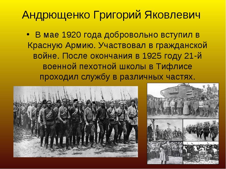 Андрющенко Григорий Яковлевич В мае 1920 года добровольно вступил в Красную А...