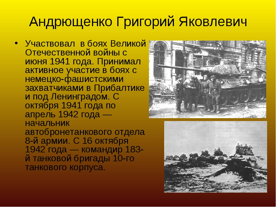 Андрющенко Григорий Яковлевич Участвовал в боях Великой Отечественной войны с...