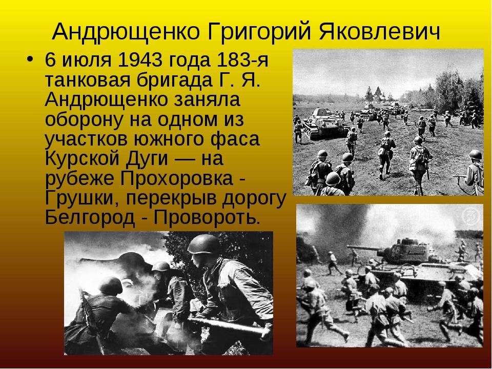 Андрющенко Григорий Яковлевич 6 июля 1943 года 183-я танковая бригада Г. Я. А...