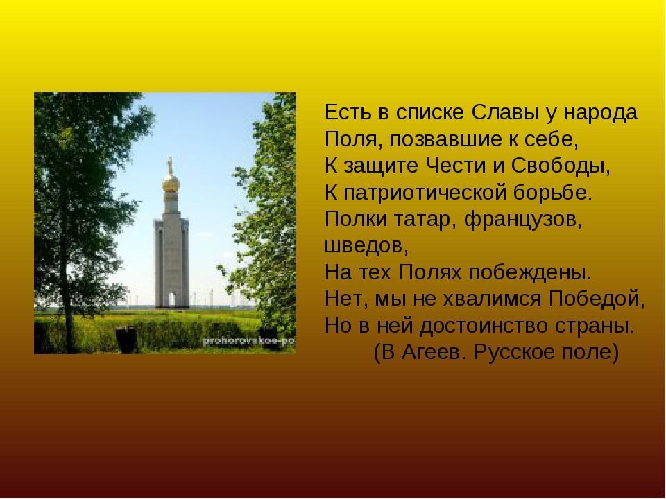 Есть в списке Славы у народа Поля, позвавшие к себе, К защите Чести и Свободы...