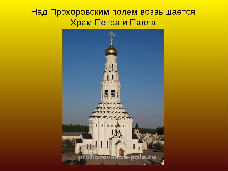 Над Прохоровским полем возвышается Храм Петра и Павла
