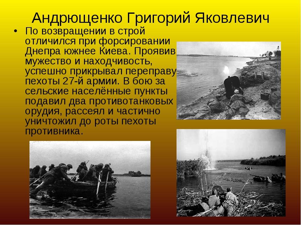 Андрющенко Григорий Яковлевич По возвращении в строй отличился при форсирован...