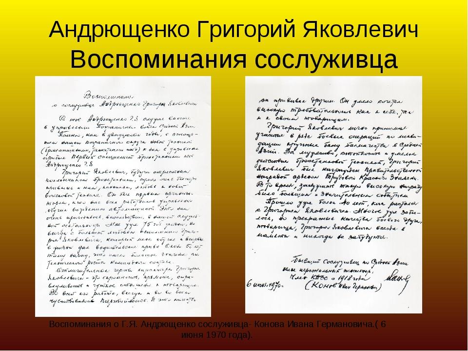 Андрющенко Григорий Яковлевич Воспоминания сослуживца Воспоминания о Г.Я. Анд...