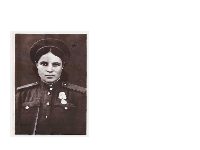 Булыгина Мария Семёновна. На фронт была призвана в 1942 году. Служила в войск...