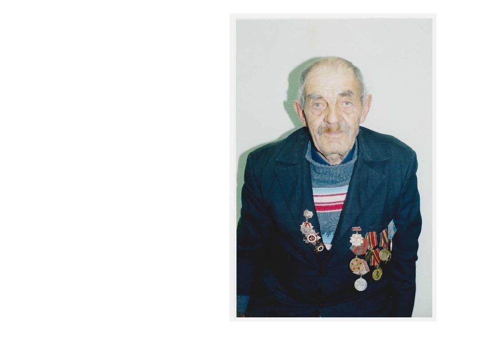 Батурин Кузьма Михайлович На фронт был призван в 1941 году. Воевал в разведк...