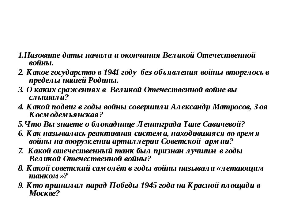 Вопросы викторины 1.Назовите даты начала и окончания Великой Отечественной во...