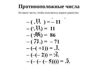 Противоположные числа Вставьте число, чтобы получилось верное равенство 11 -