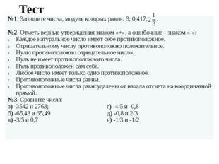 Тест №1.Запишите числа, модулькоторых равен: 3; 0,417;. №2.Отметьверные утвер