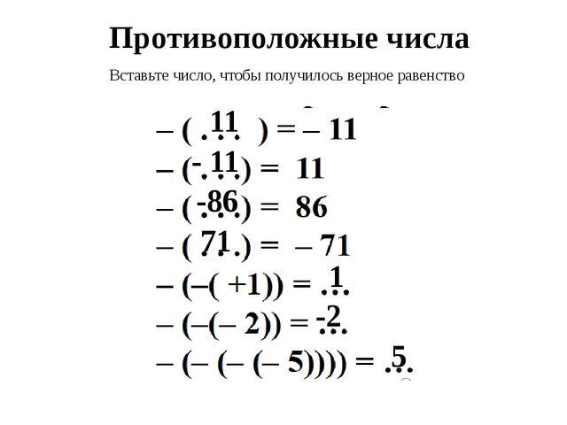 Противоположные числа Вставьте число, чтобы получилось верное равенство 11 -...