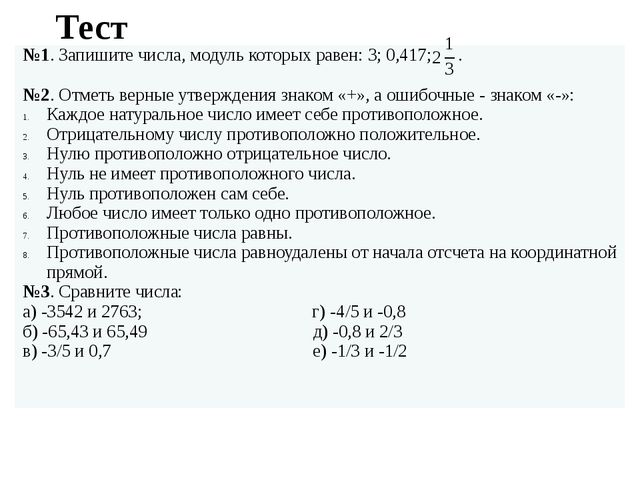 Тест №1.Запишите числа, модулькоторых равен: 3; 0,417;. №2.Отметьверные утвер...