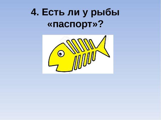 4. Есть ли у рыбы «паспорт»?