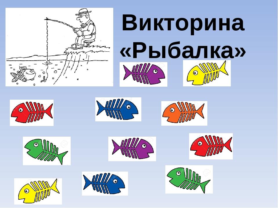 Викторина «Рыбалка»