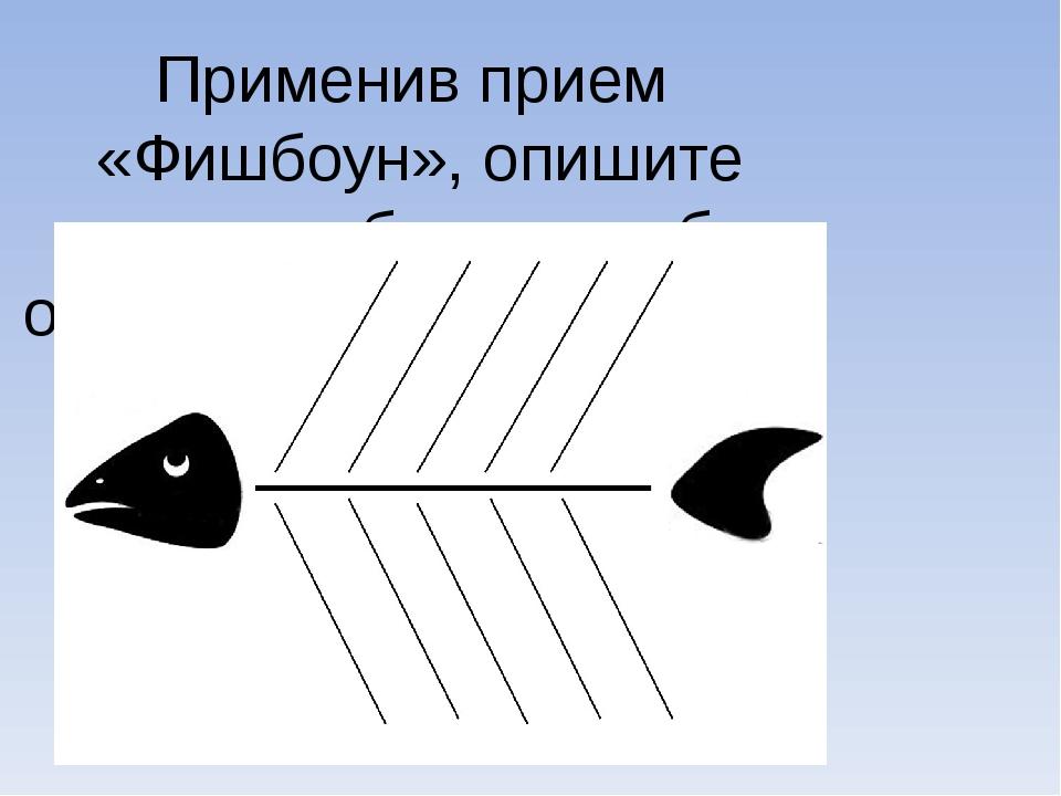 Применив прием «Фишбоун», опишите приспособления рыб к обитанию в водной среде.