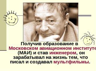 Получив образование в Московском авиационном институте (МАИ) и став инженеро
