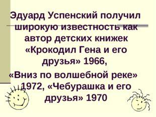 Эдуард Успенский получил широкую известность как автор детских книжек «Кроко