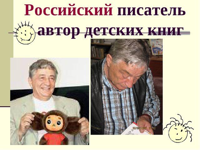 Российский писатель и автор детских книг