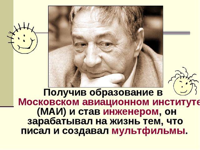 Получив образование в Московском авиационном институте (МАИ) и став инженеро...
