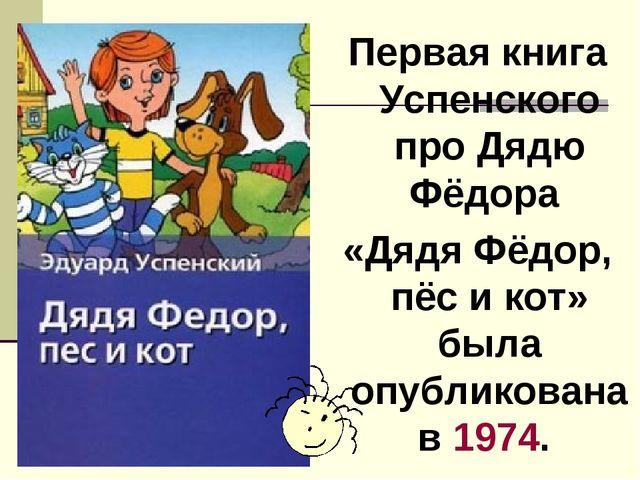 Первая книга Успенского про Дядю Фёдора «Дядя Фёдор, пёс и кот» была опублико...