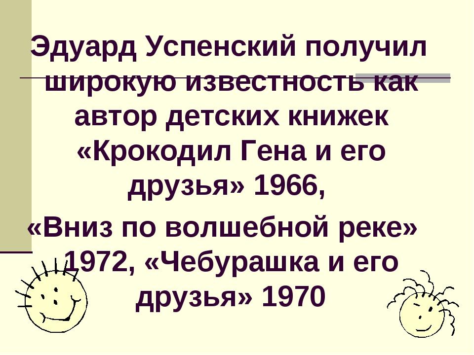 Эдуард Успенский получил широкую известность как автор детских книжек «Кроко...