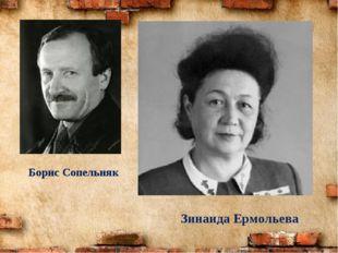 Борис Сопельняк Зинаида Ермольева