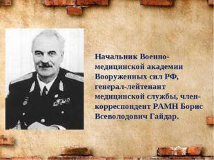 Начальник Военно-медицинской академии Вооруженных сил РФ, генерал-лейтенант м