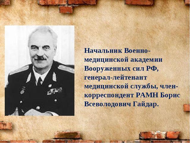 Начальник Военно-медицинской академии Вооруженных сил РФ, генерал-лейтенант м...