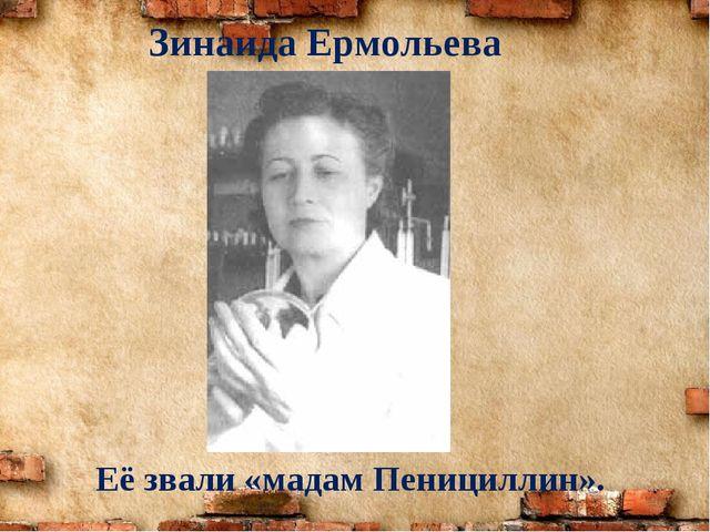 Зинаида Ермольева Её звали «мадам Пенициллин».