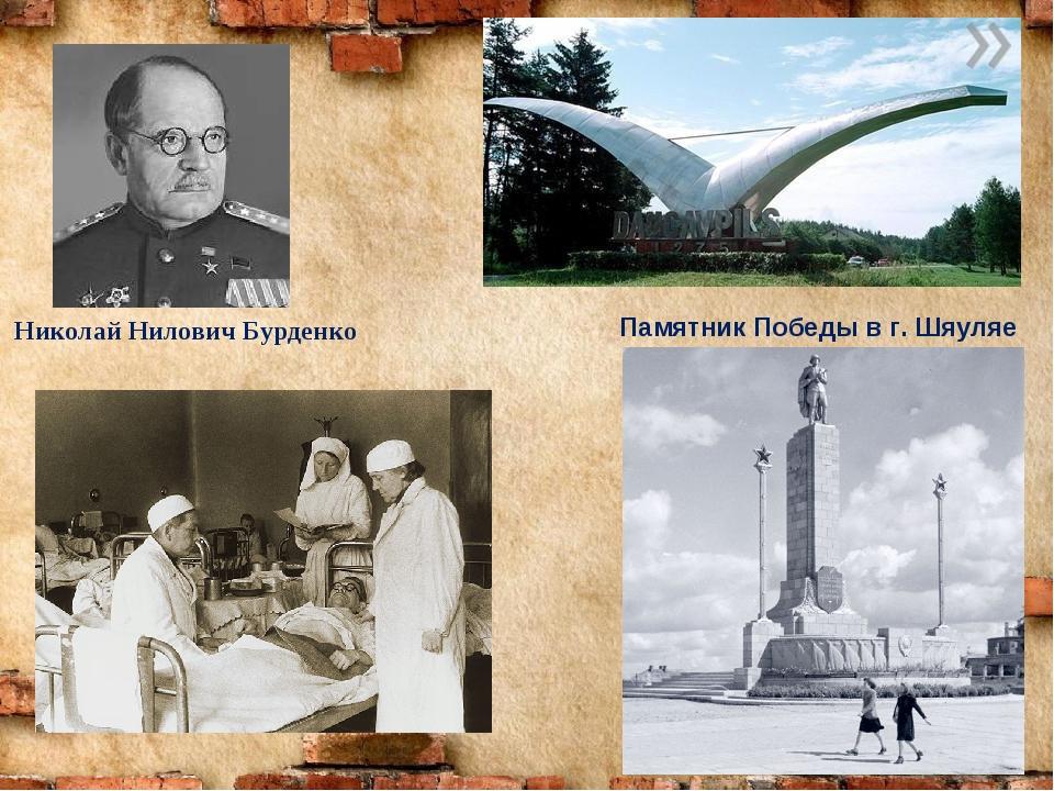 Николай Нилович Бурденко Памятник Победы в г. Шяуляе