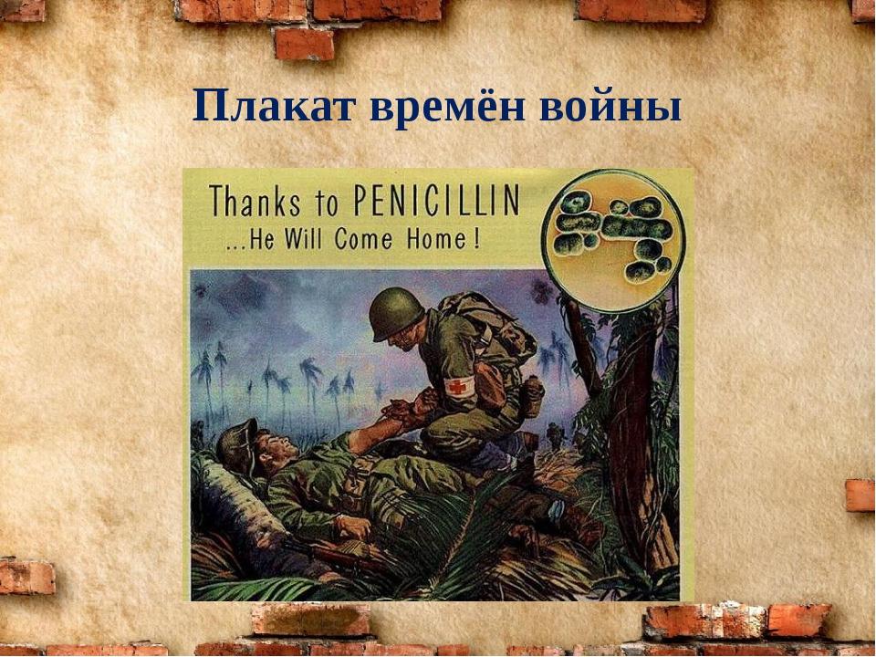 Плакат времён войны