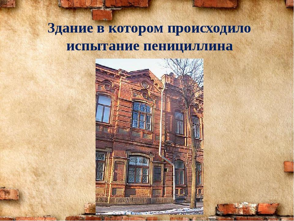Здание в котором происходило испытание пенициллина