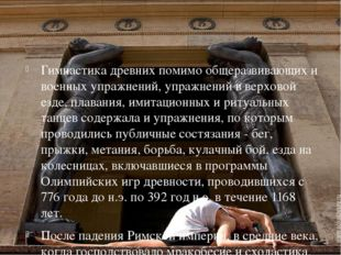 Гимнастика древних помимо общеразвивающих и военных упражнений, упражнений в