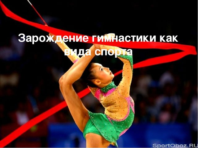 Зарождение гимнастики как вида спорта