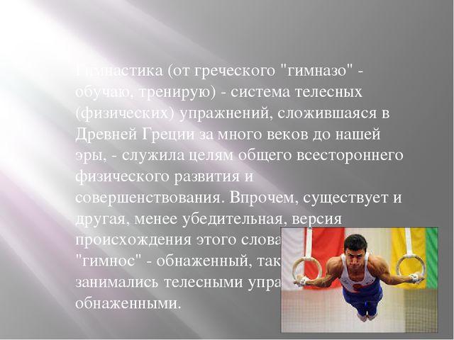 """Гимнастика (от греческого """"гимназо"""" - обучаю, тренирую) - система телесных (..."""