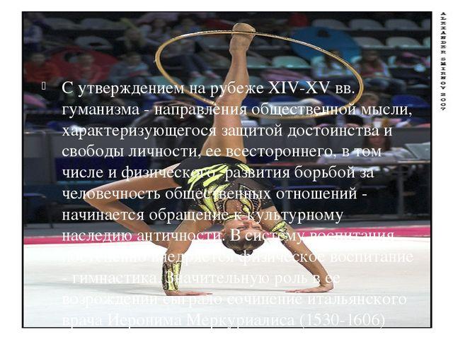 С утверждением на рубеже XIV-XV вв. гуманизма - направления общественной мыс...