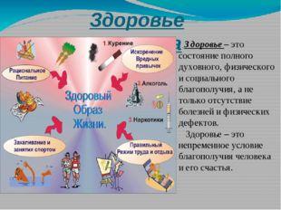 Здоровье человека Здоровье – это состояние полного духовного, физического и с