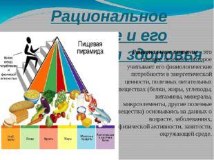 Рациональное питание и его значение для здоровья Рациональное питание - это п