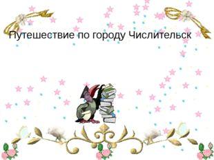 Путешествие по городу Числительск