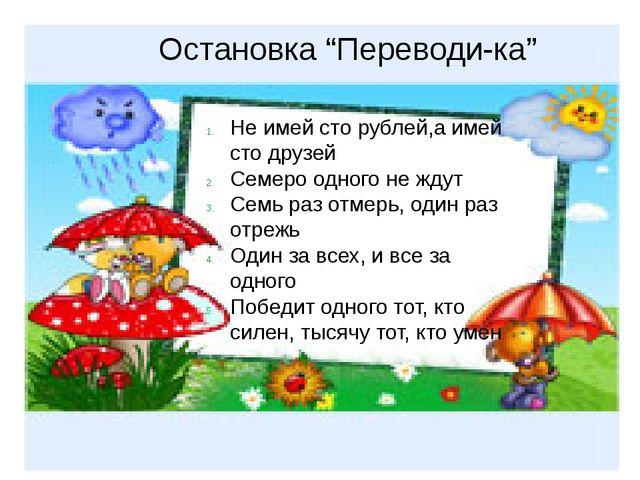 """Остановка """"Переводи-ка"""" Не имей сто рублей,а имей сто друзей Семеро одного не..."""