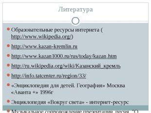 Литература Образовательные ресурсы интернета (http://www.wikipedia.org/) http