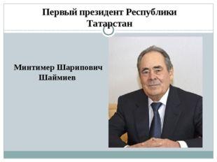 Первый президент Республики Татарстан Минтимер Шарипович Шаймиев