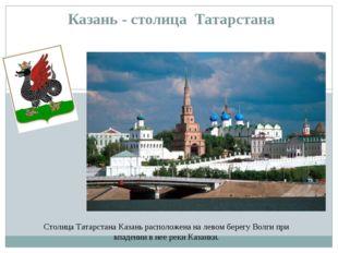 Казань - столица Татарстана Столица Татарстана Казань расположена на левом бе