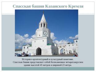 Спасская башня Казанского Кремля Историко-архитектурный и культурный памятник