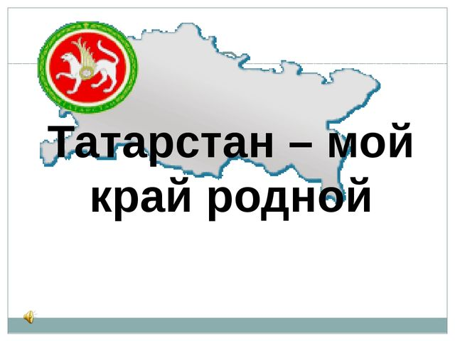 Татарстан – мой край родной