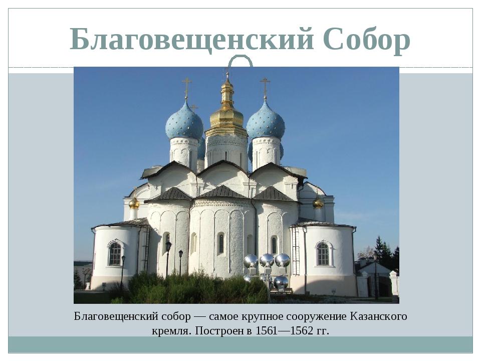 Благовещенский Собор Благовещенский собор — самое крупное сооружение Казанско...