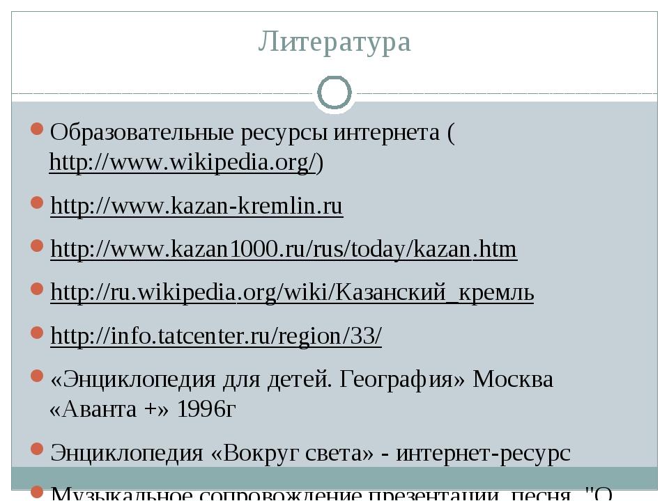 Литература Образовательные ресурсы интернета (http://www.wikipedia.org/) http...