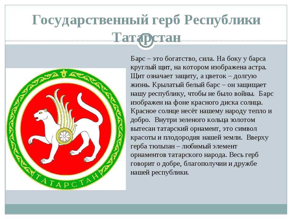 Государственный герб Республики Татарстан Барс – это богатство, сила. На боку...