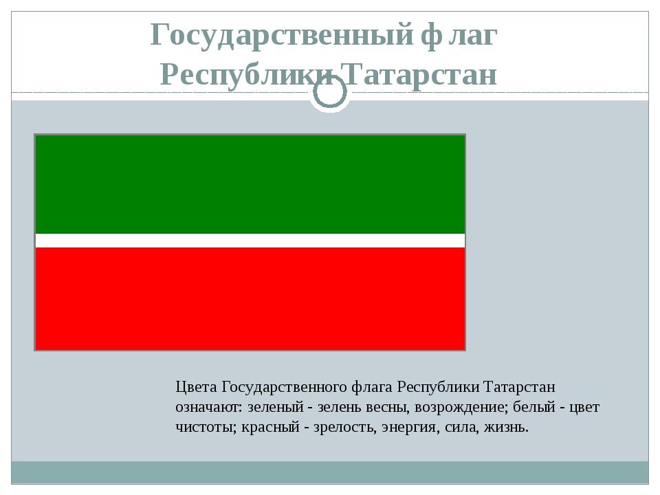 Государственный флаг Республики Татарстан Цвета Государственного флага Респуб...