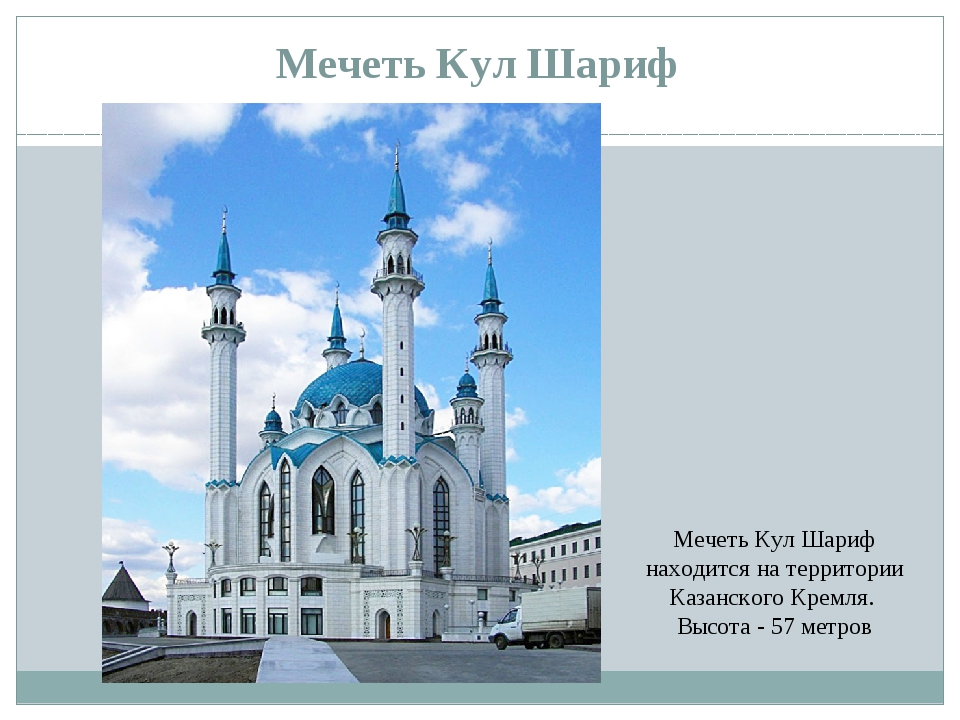 Мечеть Кул Шариф Мечеть Кул Шариф находится на территории Казанского Кремля....